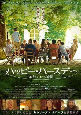 Fête de famille - Japan