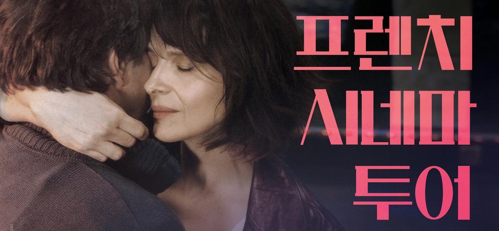 Segundo Tour de Cine Francés de Corea