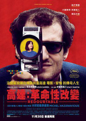 Redoubtable - Poster - Hong Kong