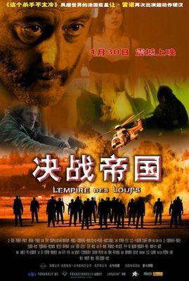 Empire des loups (L') / エンパイア・オブ・ザ・ウルフ - Affiche Chine