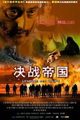 L'Empire des loups - Affiche Chine