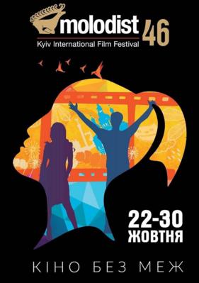 Festival Internacional de Cine Molodist de Kiev - 2016
