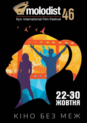 Kiev Molodist International Film Festival - 2016