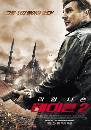 Box office des films fran ais dans le monde septembre 2012 unifrance films - Box office cinema mondial ...