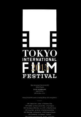 東京国際映画祭 - 2015