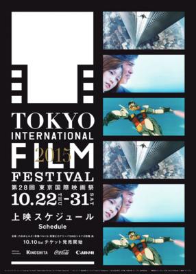 Tokio - Festival Internacional de Tokyo - 2015