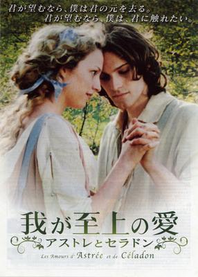 El Romance de Astrea y Celadón - Poster - Japon