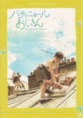 Monsieur Batignole - Poster Japon