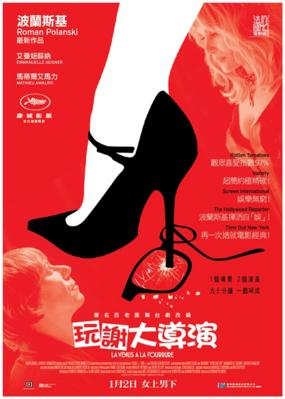 Venus in Fur - Poster - Hong Kong