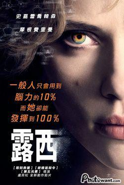 Lucy - Poster - Taïwan
