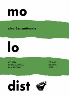 Festival Internacional de Cine Molodist de Kiev - 2017
