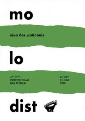 Festival international du film Molodist de Kiev - 2017