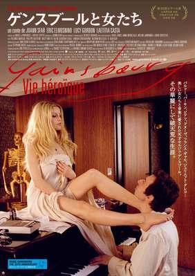 Gainsbourg (Vie héroïque) - Affiche Japon