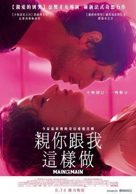 Main dans la main - Poster Taiwan