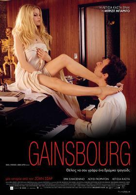 Gainsbourg (Vie héroïque) - Poster - Greece