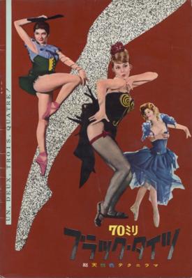 Les Collants noirs (Un, deux, trois, quatre) - Poster - Japan