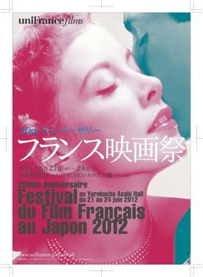 Festival du film français au Japon - 2012 - Affiche - Japon