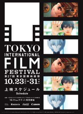 Tokio - Festival Internacional de Tokyo - 2014
