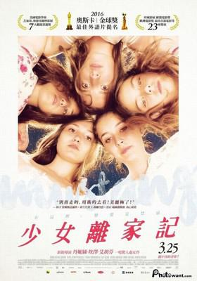 Mustang - Poster Taiwan