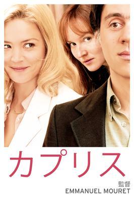 カプリス - Poster - JP