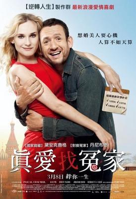 Llévame a la luna - Poster Taiwan