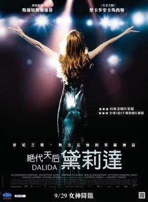 Dalida - Poster - Taiwan