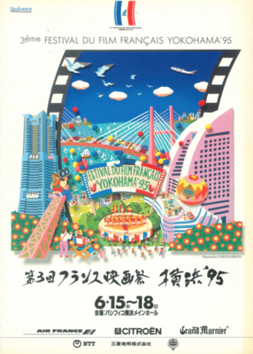 Festival de cine francés de Japón - 1995