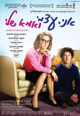 Les Garçons et Guillaume, à table ! - Poster - Israel
