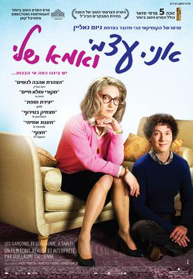 Me, Myself and Mum - Poster - Israel