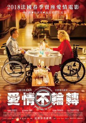 Sobre ruedas - Poster - Taiwan