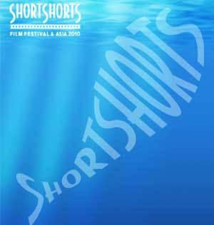 Festival du court-métrage de Tokyo (Short Shorts) - 2010