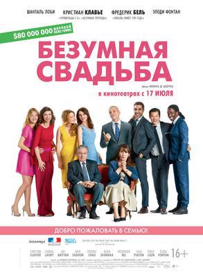 Qu'est-ce qu'on a fait au bon Dieu ? - Poster - Russia
