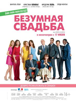 Serial (Bad) Weddings - Poster - Russia