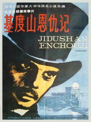 Le Comte de Monte Cristo - Poster Chine