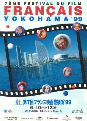 Festival de cine francés de Japón - 1999