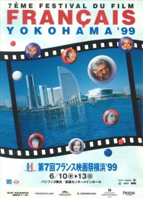 French Film Festival in Japan - 1999
