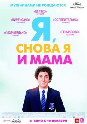 Les Garçons et Guillaume, à table ! - Poster - Russia