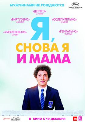 Me, Myself and Mum - Poster - Russia
