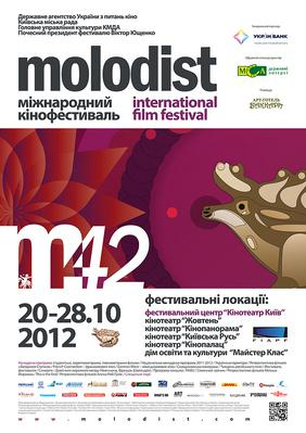 Festival international du film Molodist de Kiev - 2012