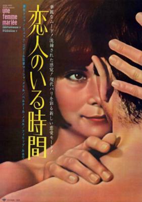 Une femme mariée - Poster Japon
