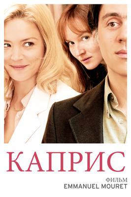 Caprice - Poster - RU