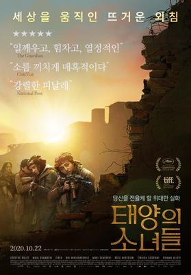 Girls Of The Sun - Republic of Korea