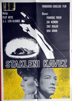 La Cage de verre - Poster Yougoslavie
