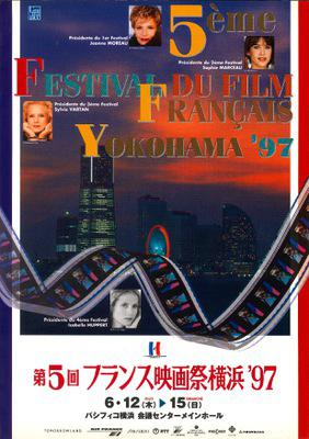 Festival de cine francés de Japón - 1997