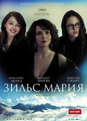 Clouds of Sils Maria - Poster - Russia
