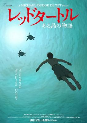 La Tortue rouge - Poster - Japon