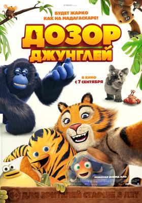 The Jungle Bunch - La Panda de la selva - Poster - Russia