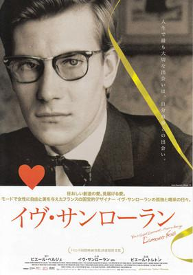Yves Saint Laurent - Pierre Bergé, l'amour fou - Poster - Japan