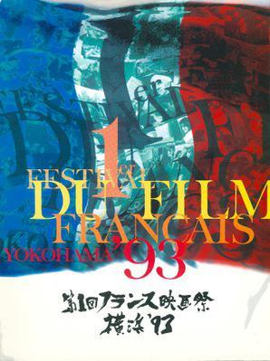 Festival de cine francés de Japón - 1993