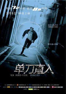 Cuenta atrás - Poster - China